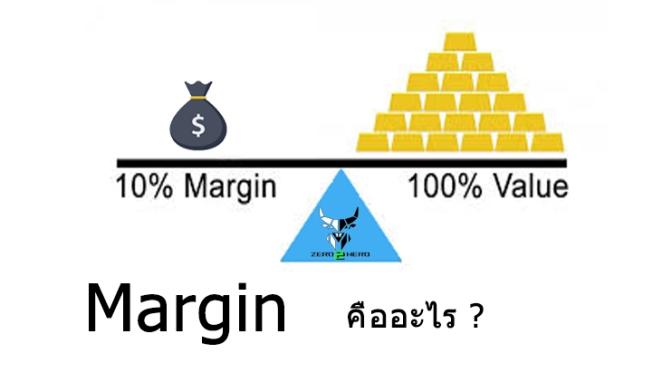 Margin ( มาร์จิ้นส์ ) คืออะไร ?